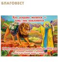 """Духовное преображение Православный перекидной календарь для детей """"Кто усердно молится - тому лев поклонится"""" на 2022 год"""