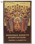 Свято-Успенская Почаевская Лавра Небесных воинств Архистратизи... Каноны и акафисты