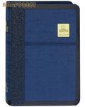 Российское Библейское Общество Библия. Без неканонических книг