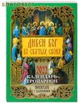 """Лествица Православный календарь-тропарион """"Дивен Бог во святых Своих"""" на 2022 год"""