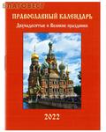 """Православный карманный календарь """"Двунадесятые и Великие праздники"""" на 2022 год"""