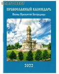 """Православный карманный календарь """"Иконы Пресвятой Богородицы"""" на 2022 год"""