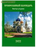 """Православный карманный календарь """"Святые угодники"""" на 2022 год"""