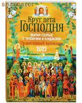 """Православный календарь """"Круг лета Господня. Жития святых с тропарями и кондаками"""" на 2022 год"""