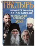 Благовест Православный календарь «Пастырь. Выдающиеся духовники ХХ-ХХI столетий» на 2022 год