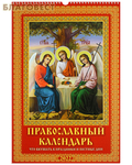 """Православный перекидной календарь """"Что вкушать в праздники и постные дни"""" на 2022 год"""