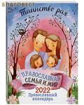 Благовест Православный календарь «Православная семья и мир. Таинство рая» на 2022 год
