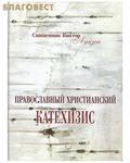 Общество памяти игумении Таисии Катехизис Православный христианский. Священник Виктор Лукин. Репринтное воспроизведение 1915г