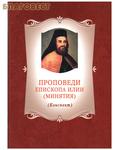 Общество памяти игумении Таисии Проповеди епископа Илии (Минятия). Конспект