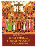 Духовное преображение Акафист Всем святым в земле Русской просиявшим