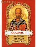 Христианская жизнь Акафист святителю Николаю Чудотворцу