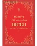 Общество памяти игумении Таисии Акафист святой великомученицы Анастасии, именуемой Узорешительница. Церковно-славянский шрифт