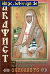Приход храма Святаго Духа сошествия Акафист святой преподобномученице Великой княгине Елисавете