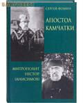 Форум, Москва Апостол Камчатки. Митрополит Нестор (Анисимов). Сергей Фомин