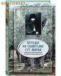 Сибирская Благозвонница Беседы на Евангелие от Марка. Священномученик Василий Кинешемский