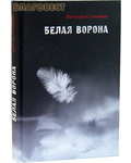 Алавастр Белая ворона. Наталия Сухинина