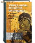 Терирем Земная жизнь Пресвятой Богородицы и описание святых чудотворных Ее икон