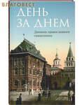 Отчий дом, Москва День за днем. Дневник православного священника