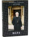 Вера. Митрополит Сурожский Антоний