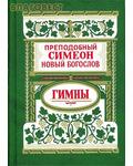Правило Веры, Москва Гимны Божественные. Преподобный Симеон Новый Богослов
