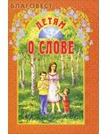 Белорусский Экзархат Детям о слове. Сост. Н. Г. Куцаева