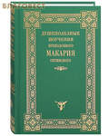 Душеполезные поучения преподобного Макария Оптинского. 3-е издание