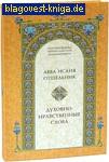 Свято-Троицкая Сергиева Лавра Духовно-нравственные слова. Авва Исаия Отшельник