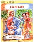 Русский Хронографъ, Москва Евангелие в изложении для малышей