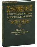 Правило Веры, Москва Евангельская истина водворяется на земле. Мысли святителя Феофана Затворника