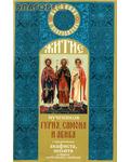 Артос-Медиа, Москва Житие мучеников Гурия, Самона и Авива с приложением акафиста, молитв и других необходимых сведений