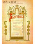 Издательский Совет Русской Православной Церкви Задостойники. В 4-х частях. Часть 1