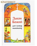 Паломник, Москва Закон Божий для самых маленьких. Составитель С. С. Куломзина