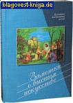 Киево-Печерская Лавра Заметки о высшем искусстве. Духовное воспитание детей
