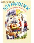 Зерна, Рязань Зернышки. Добрые истории для малых ребят. Выпуск 10