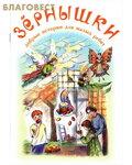 Зерна, Рязань Зернышки. Добрые истории для малых ребят. Выпуск 7