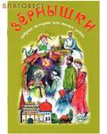 Зерна, Рязань Зернышки. Добрые истории для малых ребят. Выпуск 8