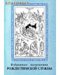 Живоносный Источник Избранные песнопения Рождественской службы. Ред. Е. Кустовский