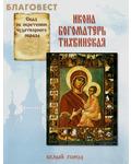 Белый город Икона Богоматерь Тихвинская. Сказ об обретении чудотворного образа