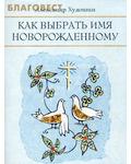 Терирем Как выбрать имя новорожденному. Александр Худошин