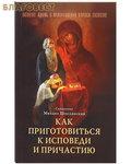 Отчий дом, Москва Как приготовиться к исповеди и причастию. Священник Михаил Шполянский
