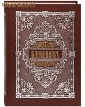 Правило Веры, Москва Канонник. Церковно-славянский шрифт