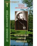 Православное братство святого апостола Иоанна Богослова Мгновения святой тишины. Архиепископ Иоанн (Шаховской)