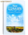 Сибирская Благозвонница Лето Господне. Иван Шмелев