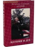 Материя и дух. Митрополит Сурожский Антоний