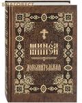 Правило Веры, Москва Минея дополнительная. Церковно-славянский шрифт