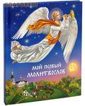 Дар, Москва Мой первый молитвослов