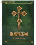 Благовест Молитвослов. Крупный шрифт