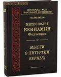 Правило Веры, Москва Мысли о литургии верных. Митрополит Вениамин Федченков