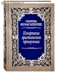 Правило Веры, Москва Начертание христианского нравоучения. Святитель Феофан Затворник