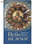 Отчий дом, Москва Небо на земле. Митрополит Вениамин (Федченков)